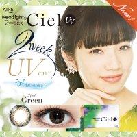 シエルグリーン - Ciel Green