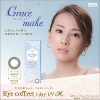 グレイスメイク - Grace make