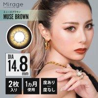 ミューズブラウン - MUSE BROWN(14.8mm)