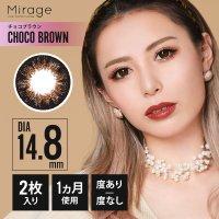 チョコブラウン - CHOCO BROWN(14.8mm)