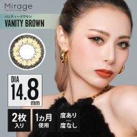 バニティーブラウン - VANITY BROWN(14.8mm)