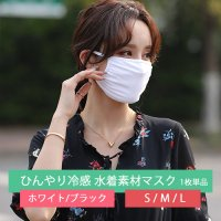 裏地ひんやり冷感 水着素材ファッションマスク(1枚単品)