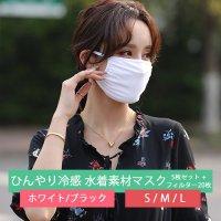 裏地ひんやり冷感 水着素材ファッションマスク(マスク5枚+フィルター20枚)