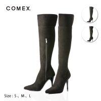 シンプルデザインのニーハイブーツ(COMEX 5632)【メーカーお取り寄せ】