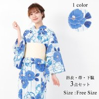【只今決算SALE開催中!】青い花柄がパッと華やかさと存在感を演出してくれる浴衣3点セット(YUKATA)