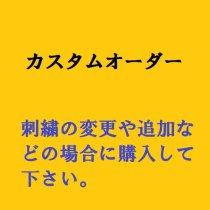 カスタム費用300円分