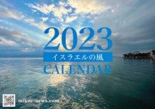 カレンダー「イスラエルの風2019」