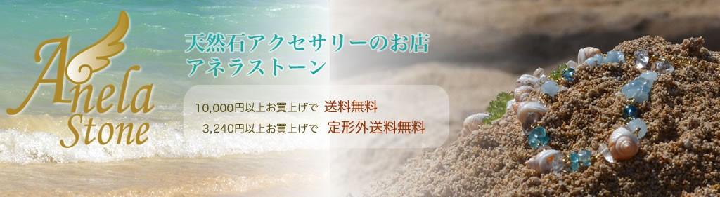 AnelaStone-アネラストーン