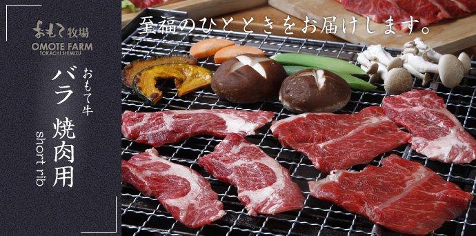バラ 焼き肉用 300g