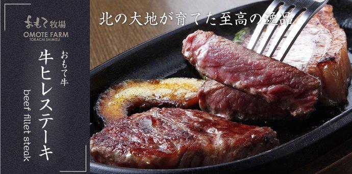 牛ヒレ ステーキ 150g