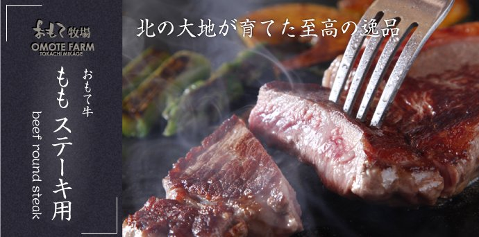 もも ステーキ用 150g