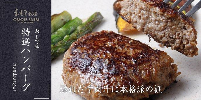 特選ハンバーグ 150g