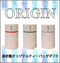 ORIGIN〜オリジン〜