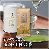 玉露・工匠の茶