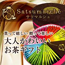 Satsumarché