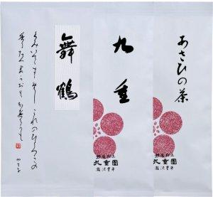 九重園の銘茶詰合せ (舞鶴・特上九重・あさひの茶)  (袋詰・箱)