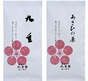 九重園の銘茶詰合せ (特上九重・あさひの茶)  (袋詰・箱)