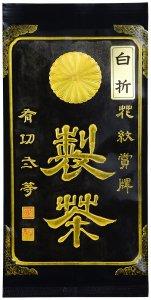 玉露白折(並) 90g