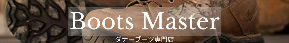 ダナー | ダナーブーツ (DANNER)の通販店舗 【ブーツマスター】