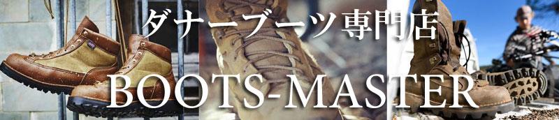 ダナー   ダナーブーツ (DANNER)の通販店舗 【ブーツマスター】
