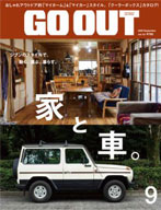 GO OUT 2020年9月号