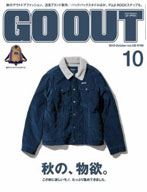 GO OUT 2019年10月号