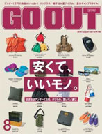 GO OUT 2019年8月号