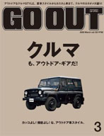 GO OUT 2020年3月号