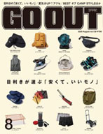 GO OUT 2020年8月号