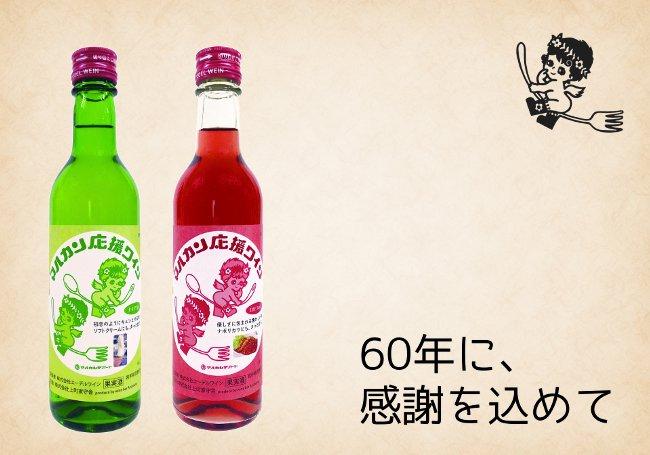 【寄付つき】マルカン応援ワインセット