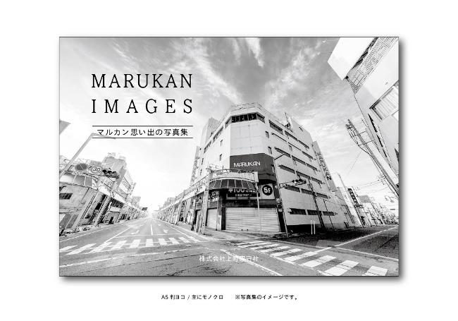 【寄付つき】MARUKAN IMAGES