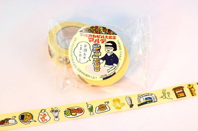 マルカンビル大食堂 マスキングテープ