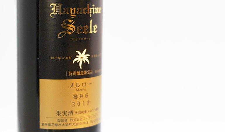 エーデルワイン|ハヤチネゼーレ メルロー樽熟成2013【赤】