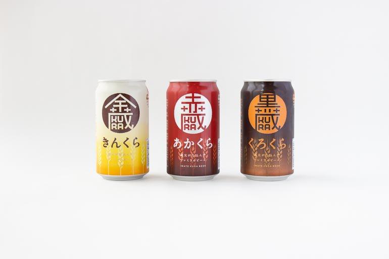 いわて蔵ビール 金蔵・赤蔵・黒蔵