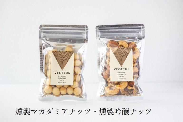 オリジナルフレーバーナッツ|VEGETUS