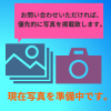<img class='new_mark_img1' src='//img.shop-pro.jp/img/new/icons12.gif' style='border:none;display:inline;margin:0px;padding:0px;width:auto;' />[中古] [メガバス] ディープ X 200 (SGクラックライムチャート)