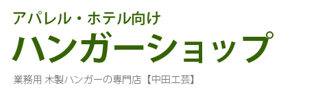 中田工芸|アパレル店舗、ホテル向けの業務用木製ハンガーショップ