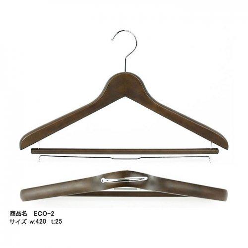 ホテル・旅館用/屈折厚型ハンガー/ECO-2/(10本1セット)ダークブラウン