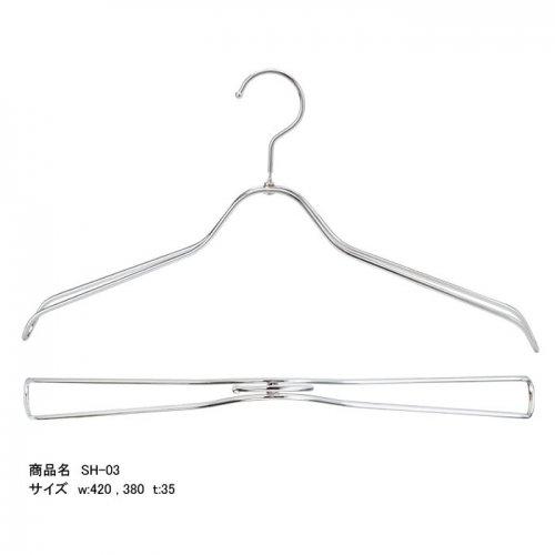 スチールトップハンガー平型/SH-03(10本1セット)