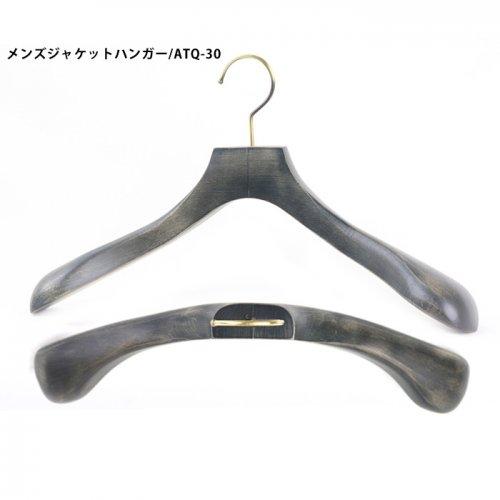 メンズジャケットハンガー/ATQ-30(w:420)(10本1セット)アンティークブラック