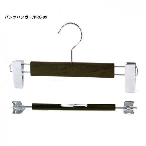 パンツハンガー/PRC-09(10本1セット)スモークブラウン