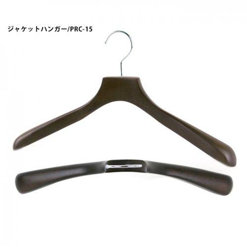 ジャケットハンガー/PRC-15(10本1セット)スモークブラウン