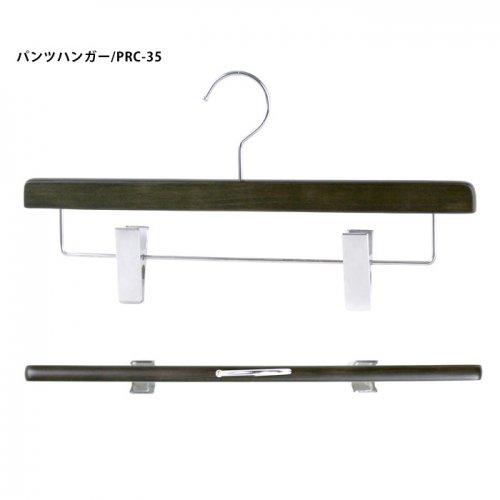 パンツハンガー/PRC-35(10本1セット)スモークブラウン