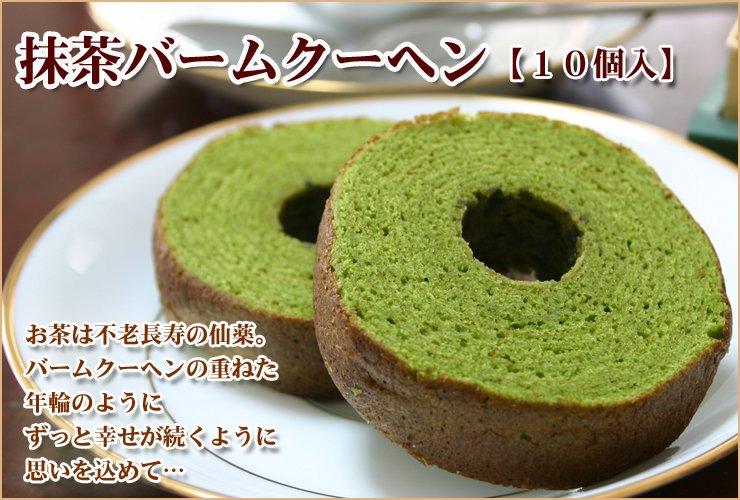 【茶游堂】抹茶バームクーヘン・10個入り(化粧箱入り)