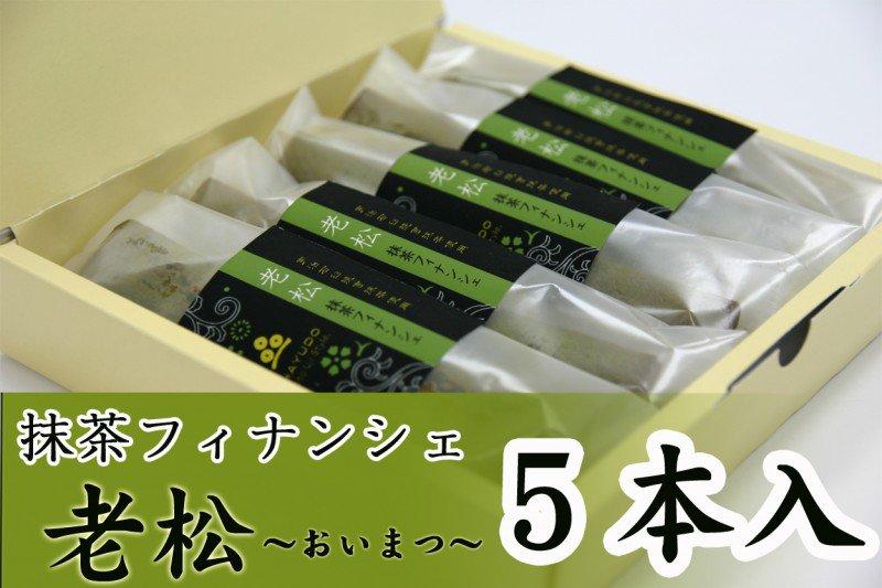 【茶游堂】抹茶フィナンシェ【老松】・5個入り(化粧箱入り)