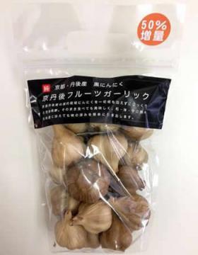 【京都丹後産黒にんにく100%】京丹後フルーツガーリック「お徳用」・小玉300g入り