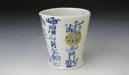 【京焼・清水焼 くまがい】峨眉山 (がびさん) -焼酎杯-窯名「伯耆」
