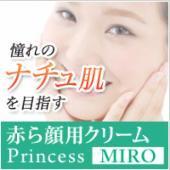 スッピンに自信があふれる!!赤ら顔用クリーム【Princess MIRO 赤ら顔用クリーム】