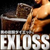 痩せたい男のファスティング炭酸コーヒー!カンタンで飲みやすい【EXLOSS】(エグゼロス)