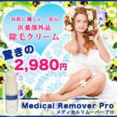 コレを塗るだけ即効美脚へ大変身【Medical Remover Pro】(メディカルリムーバープロ)